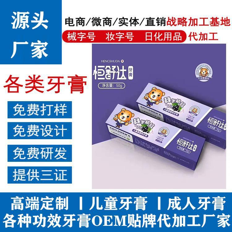 牙膏生产厂家
